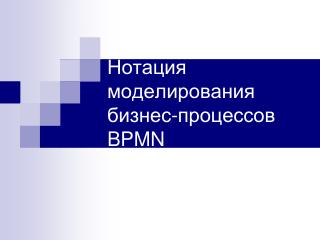 Нотация моделирования бизнес-процессов BPMN