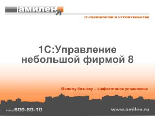 1С:Управление небольшой фирмой 8
