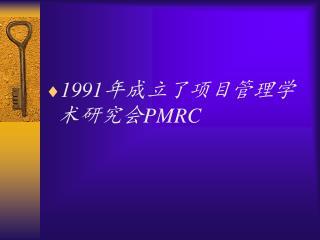 1991年成立了项目管理学术研究会 PMRC