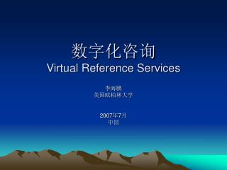 数字化咨询 Virtual Reference Services