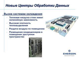 Новые Центры Обработки Данных