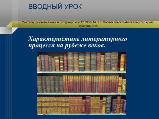 ВВОДНЫЙ УРОК Характеристика литературного процесса на рубеже веков.