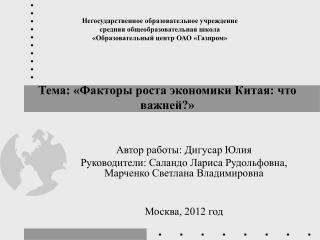 Автор работы: Дигусар Юлия