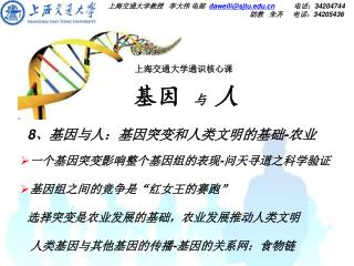 基因 与 人