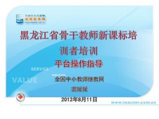 黑龙江省骨干教师新课标培 训者培训 平台操作指导