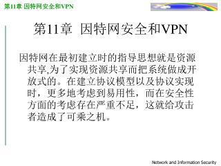 第11章 因特网安全和 VPN