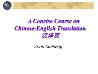 A Concise Course on Chinese-English Translation 汉译英