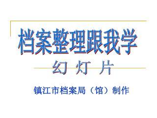 镇江市档案局(馆)制作