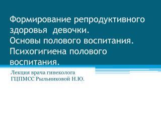 Лекция врача гинеколога ГЦПМСС Рыльниковой Н.Ю.