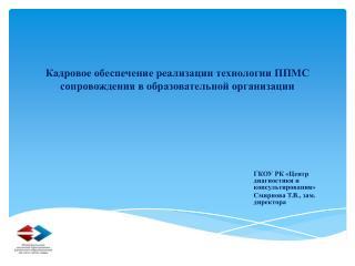 Кадровое обеспечение реализации технологии ППМС сопровождения в образовательной организации