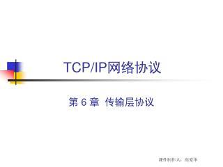 TCP/IP 网络协议