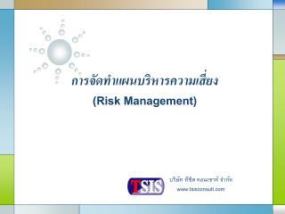 การจัดทำแผนบริหารความเสี่ยง ( Risk Management)