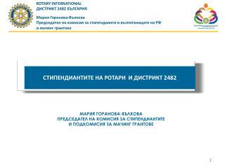 СТИПЕНДИАНТИТЕ НА РОТАРИ И ДИСТРИКТ 2482