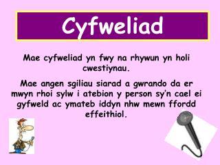 Cyfweliad