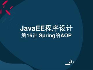 J avaEE 程序设计 第16讲 Spring的AOP
