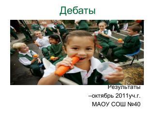 Результаты –октябрь 2011уч.г. МАОУ СОШ №40