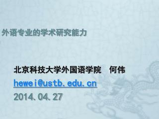 外语专业的学术研究能力