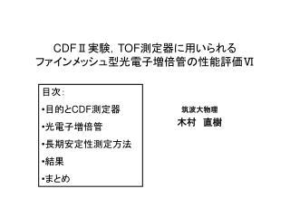 CDFⅡ 実験, TOF 測定器に用いられる ファインメッシュ型光電子増倍管の性能評価 Ⅵ