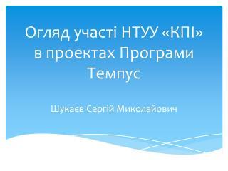 Огляд участі НТУУ «КПІ» в проектах Програми Темпус