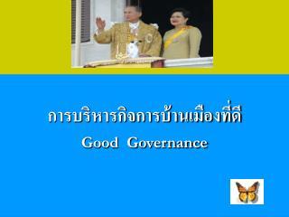 การบริหารกิจการบ้านเมืองที่ดี Good Governance