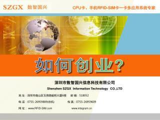 深圳市数智国兴信息科技有限公司 Shenzhen SZGX Information Technology CO.,LTD 地 址:深圳市南山区玉泉路毅哲大厦 6 楼  邮 编: 518052