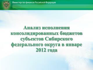 Налоговые и неналоговые доходы субъектов Сибирского федерального округа