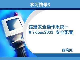 搭建安全操作系统- Windows2003 安全配置