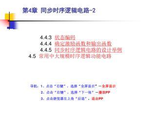 第4章 同步时序逻辑电路-2
