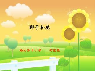 杨村第十小学 何俊艳