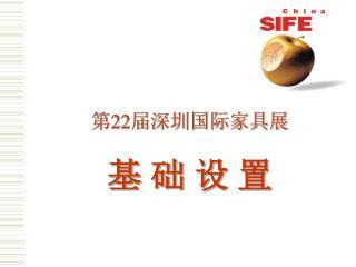 第2 2 届深圳国际家具展 基 础 设 置