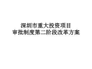 深圳市重大投资项目 审批制度第二阶段改革方案