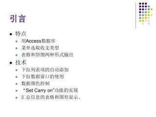 """特点 用 Access 数据库 菜单选取收支类型 表格和饼图两种形式输出 技术 下拉列表项的自动添加 下拉数据窗口的使用 数据颜色控制 """" Set Carry on"""" 功能的实现"""