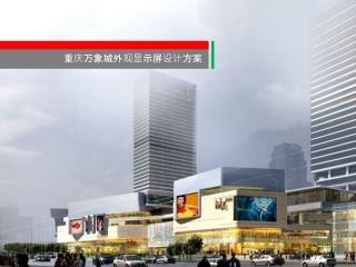 重庆万象城 外观 显示屏 设计方案