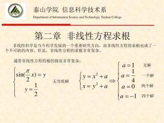 第二章 非线性方程求根
