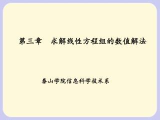 第三章 求解线性方程组的数值解法