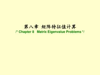 第八章 矩阵特征值计算 /* Chapter 8 Matrix Eigenvalue Problems */