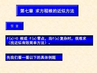f(x)=0 根或 f(x) 零点,当 f(x) 复杂时,很难求 (找近似有效简单方法)。