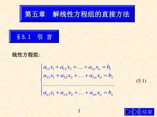第五章 解线性方程组的直接方法