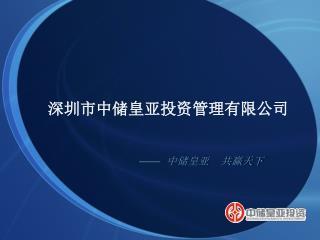 深圳市中储皇亚投资管理有限公司