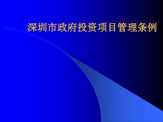 深圳市政府投资项目管理条例