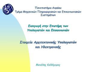 Πανεπιστήμιο Αιγαίου Τμήμα Μηχανικών Πληροφοριακών και Επικοινωνιακών Συστημάτων