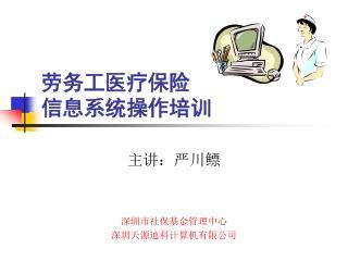 劳务工医疗保险 信息系统操作培训