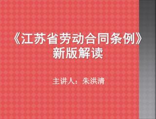 主讲人:朱洪清