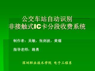 公交车站 自动识别 非接触式 IC 卡分段收费系统