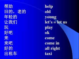 help old young let's = let us play ok come come in all right taxi