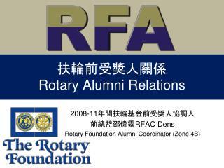 扶輪前受獎人關係 Rotary Alumni Relations