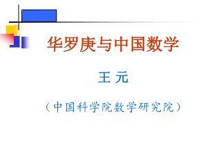 华罗庚与中国数学 王 元 ( 中国科学院数学研究院 )