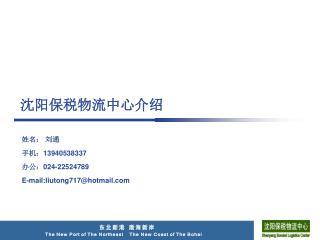 沈阳保税物流中心介绍