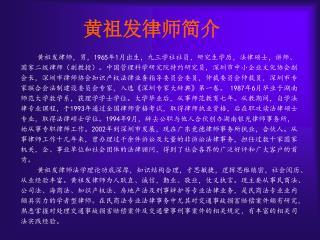 黄祖发律师简介