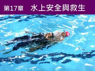 第 17 章 水上安全與救生